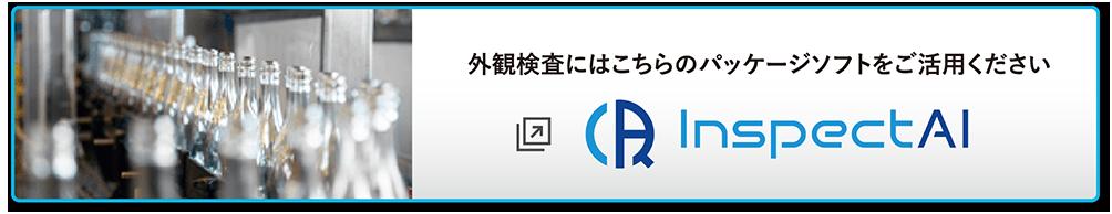 外観検査,InspectAI