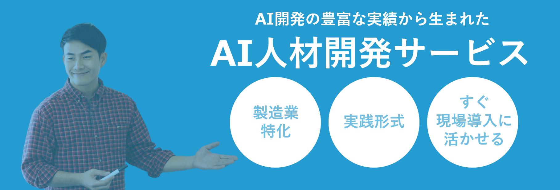 AI人材開発サービス 製造業特化 実践形式 すぐ現場導入に活かせる